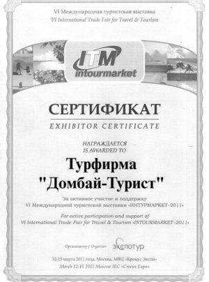 Контакты компании туроператор Домбай-Турист